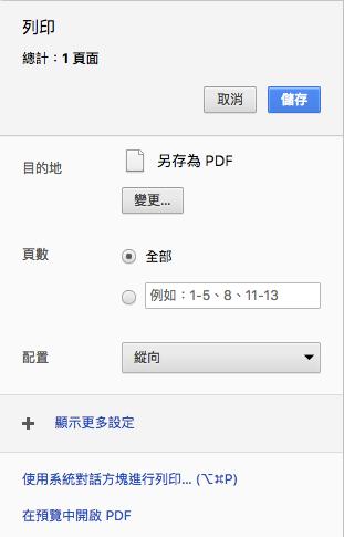 列印成PDF